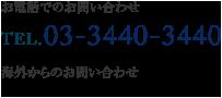 お電話でのお問い合わせ TEL.03-3440-3440 海外からのお問い合わせ +81-3-3440-3440