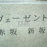 | WESENT AKASAKA SHINSAKA Exterior photo 04