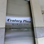   CENTURY PLAZA Exterior photo 02