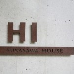| FUKASAWA HOUSE I Exterior photo 09