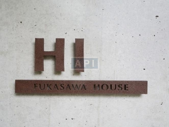 | FUKASAWA HOUSE I Exterior photo 09