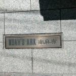| NOAH'S ARK MINAMI-AZABU Exterior photo 05
