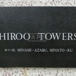 | HIROO TOWERS Exterior photo 02