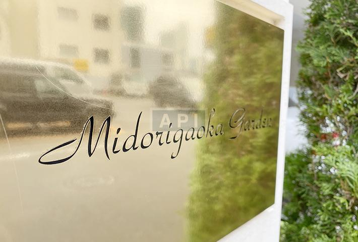 | MIDORIGAOKA GARDEN Exterior photo 16