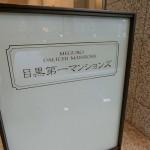 | MEGURO DAI-ICHI MANSIONS Exterior photo 13