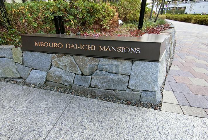 | MEGURO DAI-ICHI MANSIONS Exterior photo 12