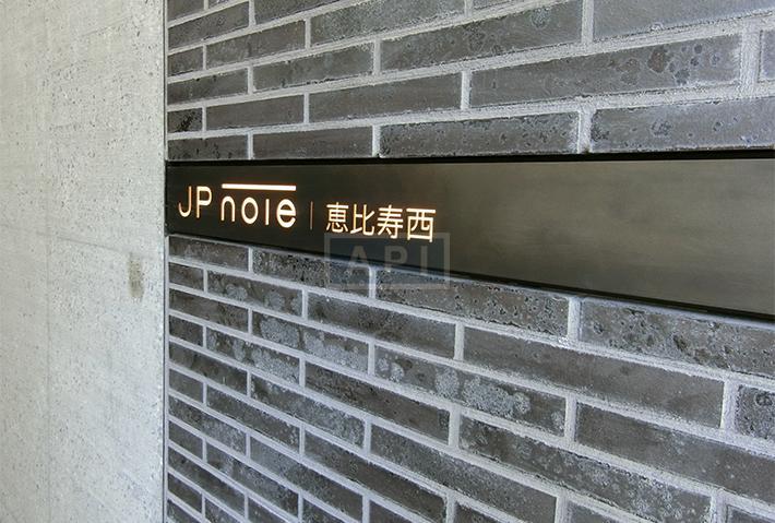| JP NOIE  EBISUNISHI Exterior photo 03