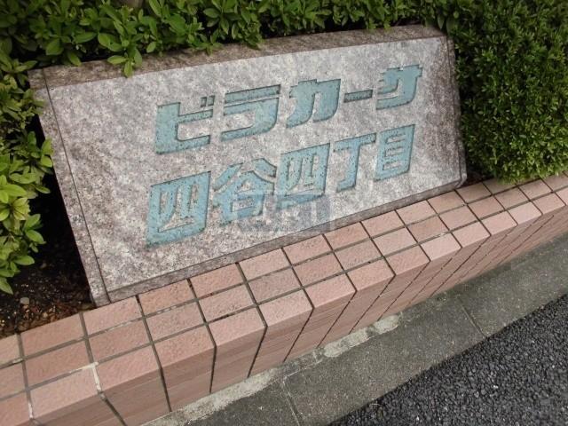  VILLA CASA YOTSUYA 4-CHOME Exterior photo 15