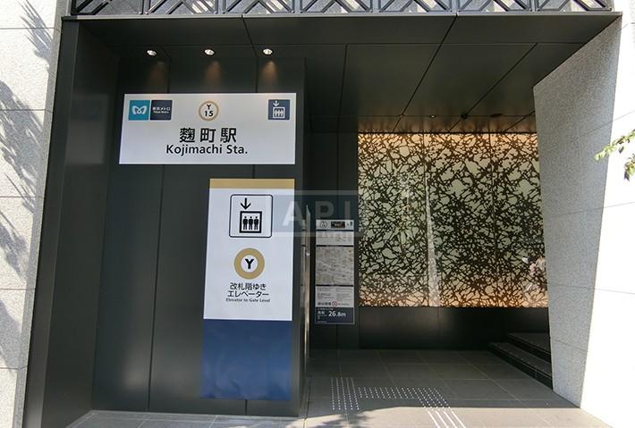   THE CHIYODA KOJIMACHI TOWER Exterior photo 17