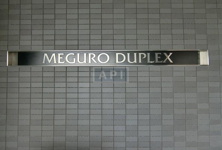 | MEGURO DUPLEX Exterior photo 04