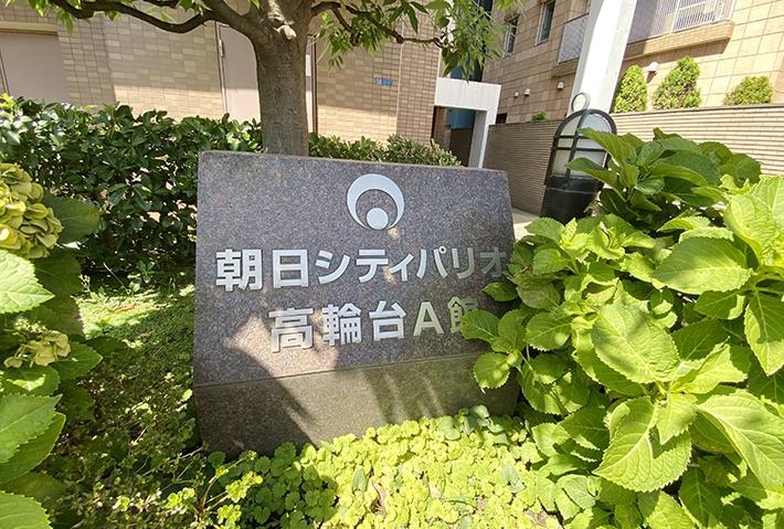 | ASAHI CITY PARIO TAKANAWADAI A Exterior photo 11
